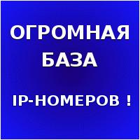 Выбрать IP-номер из базы